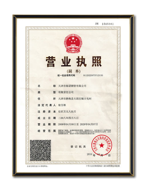 Business Licence of Jinnuo