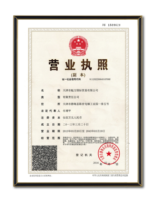 Business Licence of Kuifang